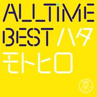 秦 基博 - All Time Best ハタモトヒロ (はじめまして盤) artwork