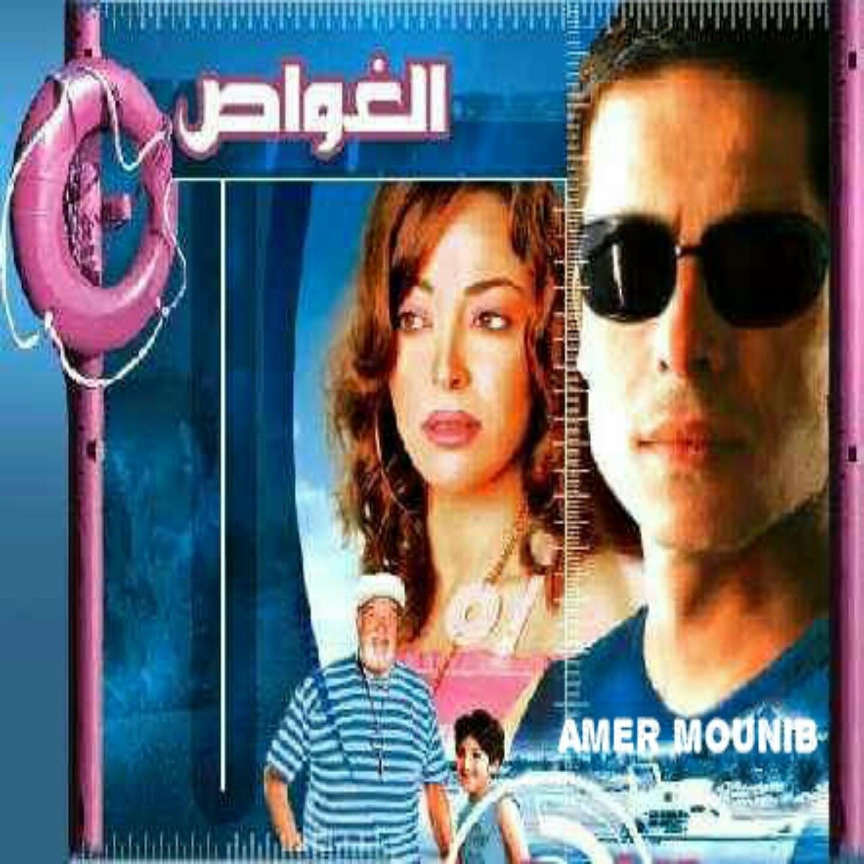 Al Ghawas (Original Motion Picture Soundtrack) - Single