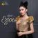 Download Mp3 Lesti - Egois