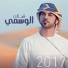 Shailat Al Wasmi - Al Wasmi