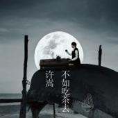 驚鴻一面 (feat. 黃齡) - Vae Xu