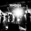Zemfira - бесконечность (Live) artwork