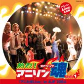 Anison Live Daizensyuu Neturetu Anison Spirit 'Anitama Live' In Ajf 2004, Vol.1