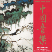 Soul of China: Guqin Recital - 李祥霆 - 李祥霆