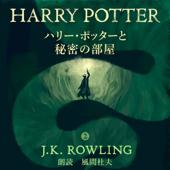 ハリー・ポッターと秘密の部屋: Harry Potter and the Chamber of Secrets