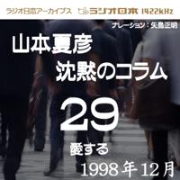 ラジオ日本アーカイブス「山本夏彦 沈黙のコラム 29 1998年12月」~愛する~