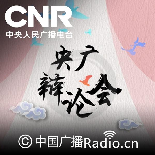 央广辩论会