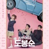 힘쎈여자 도봉순, Pt. 4 (Original Soundtrack) - Single ジャケット画像