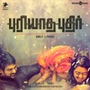 Puriyaatha Puthir Original Motion Picture Soundtrack