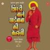 Shirdi Wale Saibaba Ki Kahani Vol 1