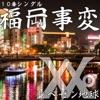 福岡事変 - Single ジャケット写真