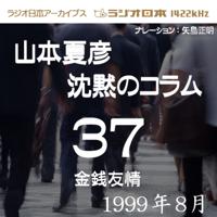 ラジオ日本アーカイブス「山本夏彦 沈黙のコラム 37 1999年8月」~金銭友情~