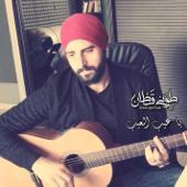 Ya Aib Elaib (Guitar)