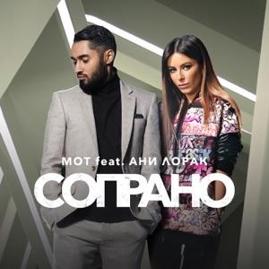 Сопрано (feat. Ани Лорак) - Single