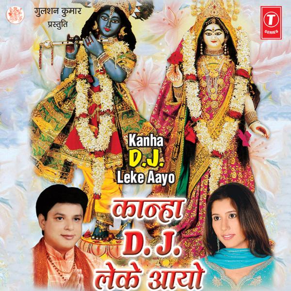 Kanha D J  Leke Aayo (Radha Krishan Bhajan) by Rakesh Kala & Shivani  Chanana
