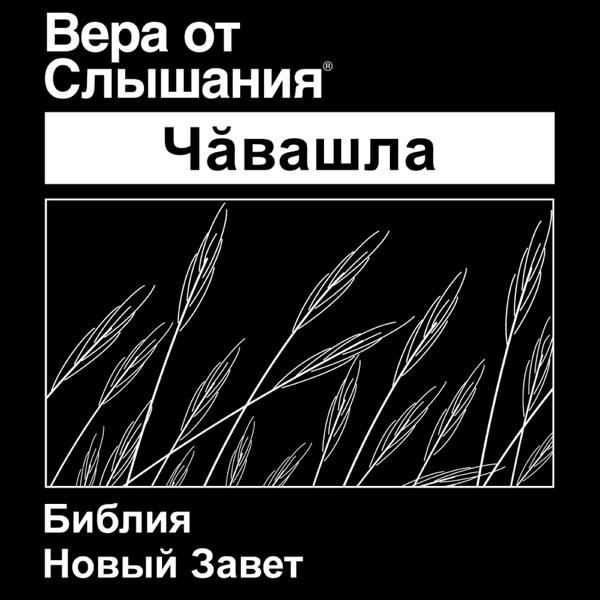 Чăвашла Библия (Не драматический) - Chuvash Bible (Non-Dramatized)