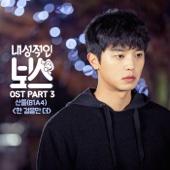 One More Step - Sandeul