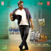 Khaidi No 150 (Original Motion Picture Soundtrack)