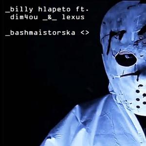 Billy Hlapeto, Lexus & Dim4ou - Башмайсторска