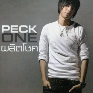 Peck Palitchoke - One ผลิตโชค