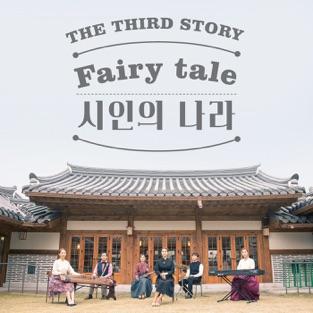 시인의 나라, Pt. 1 – EP – 동화