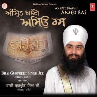 Amrit Baani Ameo Ras – Bhai Gurpreet Singh Jee