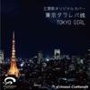東京タラレバ娘 主題歌 TOKYO GIRL (リアル・インスト・ヴァージョン) - Single ジャケット画像
