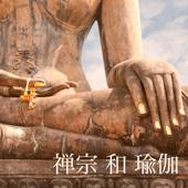 禪宗和 瑜伽 - 放鬆 音樂, 背景音樂 为 冥想, 禪, 按摩, 太極拳, 音樂睡覺, 失眠