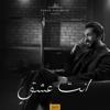 Fahad Al Kubaisi - Anta Eshq artwork