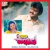 Bobbili Rayudu Original Motion Picture Soundtrack EP