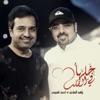 Khalha Fi Al Qlb (feat. Ahmad Al Harmi) - Single
