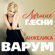Anzhelika Varum - Лучшие песни