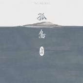 Download 馬頔 - 南山南