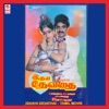 Idhaya Devathai Original Motion Picture Soundtrack EP
