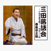 三田落語会~これぞ本寸法!~その119
