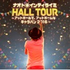 Naoto Inti Raymi Hall Tour - At Hall De, At Home Na Caravan 2016 ジャケット写真