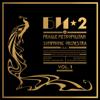 Би-2 & Prague Metropolitan Symphonic Orchestra - Би-2 & Prague Metropolitan Symphonic Orchestra, Vol. 1 обложка