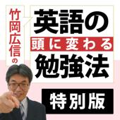 竹岡広信の「英語の頭」に変わる勉強法〔特別版〕