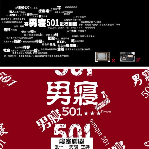 男寝-501