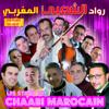 Various Artists - Les stars de chaabi marocain artwork