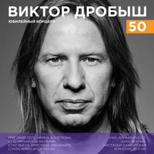 Виктор Дробыш - 50 (Юбилейный концерт)