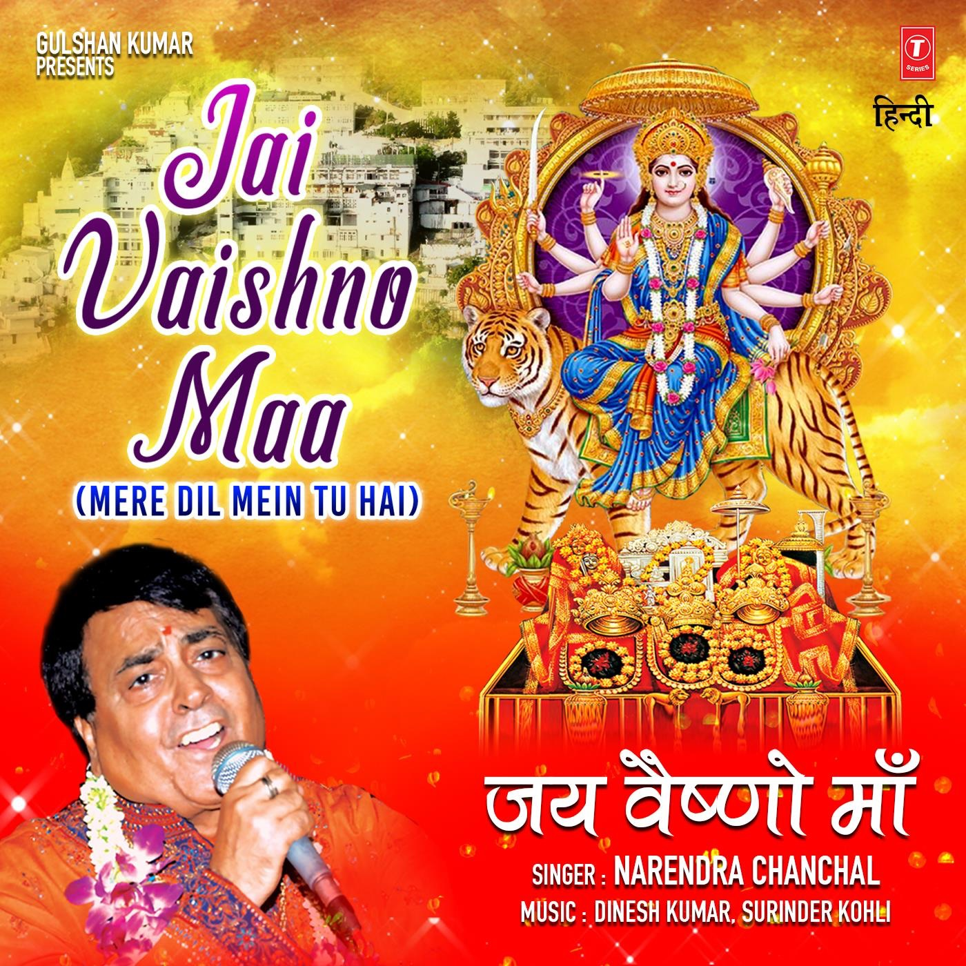 MP3 Songs Online:♫ Subah Savere Ghar Se - Narendra Chanchal album Jai Vaishno Maa. Devotional & Spiritual,Music,Indian listen to music online free without downloading.