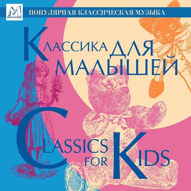 классическая популярная музыка слушать квартир Екатеринбурге улицам