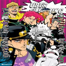 Uber Clubbing Feat Triste Elie