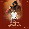 Vaanam Kottattum (Original Motion Picture Soundtrack) - Sid Sriram