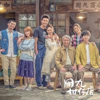 Download Mp3 群星 - 用九柑仔店 电视剧原声带