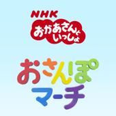 おさんぽマーチ(NHKおかあさんといっしょ)