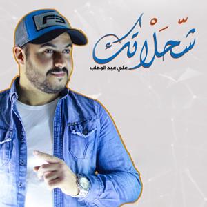Ali Abdulwahab - Shohlatak