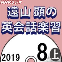 NHK 遠山顕の英会話楽習 2019年8月号(上)