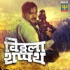 Vitthala Shappath (Original Motion Picture Soundtrack) - EP